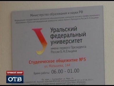«Пятизвёздочное» общежитие УрФУ открыл российский министр образования
