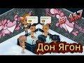 Аватария - Дон Ягон. Выпуск № 117 ✔