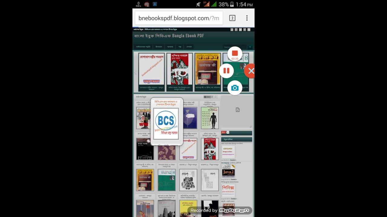 E Book Downloadable Website: Bengali Ebook
