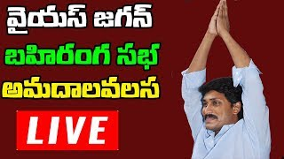 YS Jagan Speech at Amudalavalasa Public Meeting Live | TopTeluguMedia