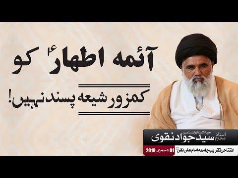 Aima as ko Kamzor Shia Pasand Nhi | Ustad e Mohtaram Syed Jawad Naqvi