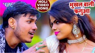 (2018) का सबसे हिट होली VIDEO SONG भुख़ल बानी फगुआ Holi Jindabad Raja Bhojpuri Holi Songs