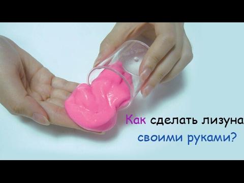 Как сделать лизуна из крема для рук и красок