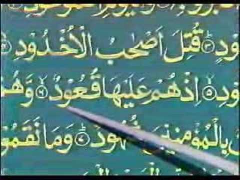 Learn Quran in Urdu 59 of 64