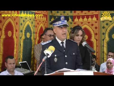 كلمة رئيس المنطقة الإقليمية للأمن الوطني بسيدي سليمان في احتفالات الذكرى 63 لتأسيس الأمن الوطني