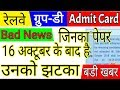 RRB Group D Admit Card Big Bad News 2018 thumbnail