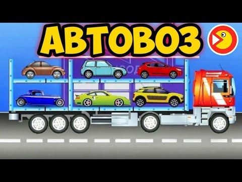 Мультики про машинки - Автовоз - Развивающий мультфильм