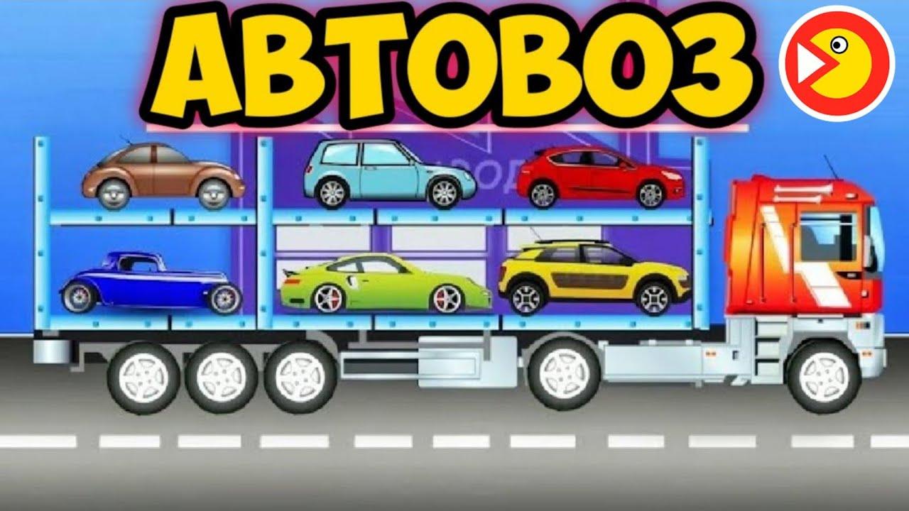Развивающие мультфильмы раскраска машины