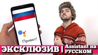 Google Assistant на РУССКОМ | Обзор Beta [ЭКСКЛЮЗИВ]
