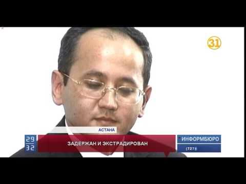 Экстрадированный в Казахстан близкий соратник Мухтара Аблязова сделал заявление для прессы