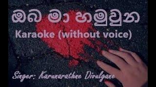 Oba Maa Hamu Una - Acoustic Music Karaoke (without voice) - Karunarathna Divulgane - ඔබ මා හමුවුන