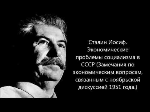 Сталин. Экономические проблемы социализма в СССР. 1951 г.