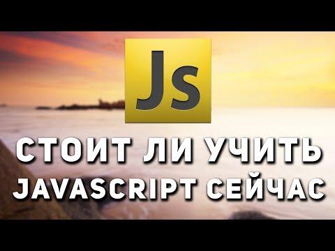 Стоит ли учить JavaScript сейчас. Как учить JavaScript