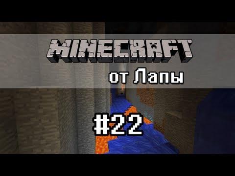 Поиск Без остановок - Minecraft от Лапы - 22