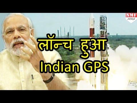 America - Russia को Indian GPS देगा जवाब !!! ISRO से खुश Modi