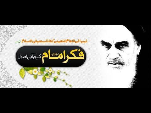 Fikr e Imam(RH)K Qurani Usool 4th june 2017 Barsi-e-Imam Khomeini(R.A) Held At Jamia Urwa Tul Wusqa