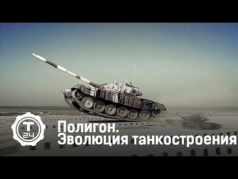 Полигон. Эволюция танкостроения