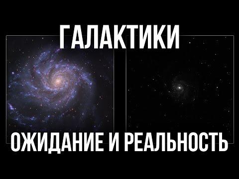 Галактики в телескоп. Ожидание и Реальность.