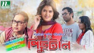 Bangla Telefilm Pichutan (পিছুটান) | Pakhi (Modhumita) Aupee Karim, Iresh Zaker by Shahriar Shakil
