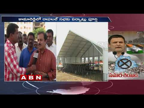 All set for Rahul Gandhi Praja garjana sabha in Kamareddy | Madhu Yashki Face to Face | ABN Telugu