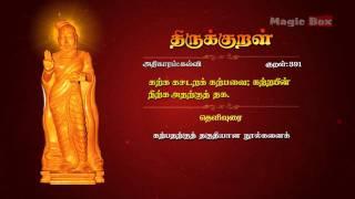 கற்க கசடறக் - Thirukkural - Manappada Pahuti - Animated Educational Videos For Kids