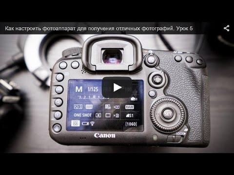 Как настроить фотоаппарат на снимок
