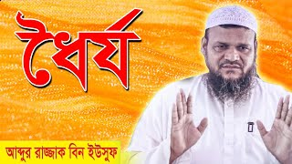 Bangla Waz Dorjo by Shaikh Abdur Razzak bin Yousuf | Free Bangla Waz | Bangla Mahfil