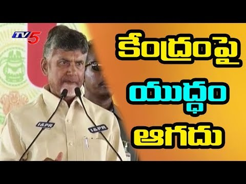 AP CM Chandrababu Naidu Fires On YS Jaganmohan Reddy & Centre | TV5 News