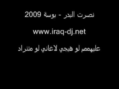 نصرت البدر - بوسة 2009 ستوديو Nsrat Albader - Boosa video