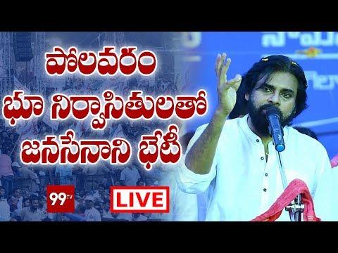 99 TV TeluguLIVE || పోలవరం భూ నిర్వాసితులతో జనసేనాని భేటీ || JanaSena Porata Yatra