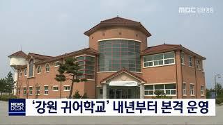 '강원 귀어학교' 내년부터 본격 운영