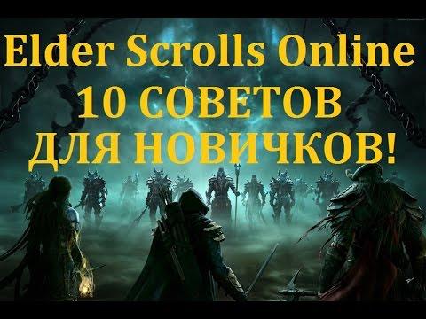 The Elder Scrolls Online #107 - 10 Советов для новичков.