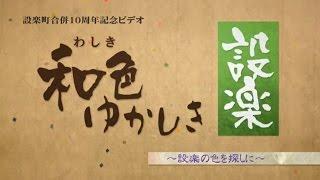 設楽町10周年記念VTR