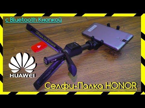 📸 Селфи -Палка Huawei Honor с Bluetooth Кнопкой / Трипод -  Лучше Чем Xiaomi