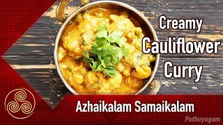 Creamy Cauliflower Curry Recipe  | Azhaikalam Samaikalam
