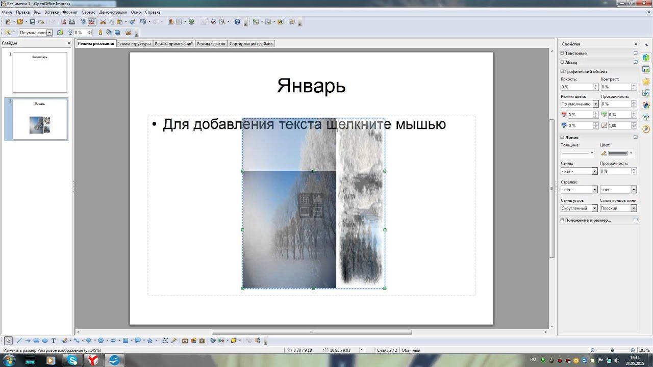 Как картинку сделать фоном презентации