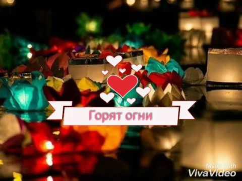 Владимир Кузьмин - Горят огни