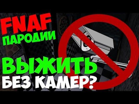 Five GOLDEN Nights At Freddy's 2 - БЕЗ КАМЕР! - Пародии FNAF