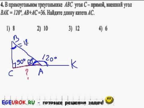 Решение задания кдр по геометрии 8 класс №4 - ноябрь 2013