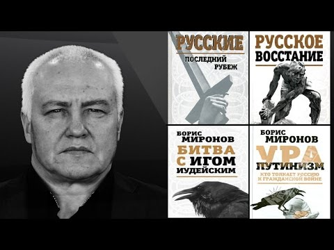 Бориса Миронова судят за его книги. Разбор экспертизы. Осадил судью