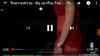 รักควายๆ - มิน เฉาก๊วย Feat.มิ้ว ไม้ขีดไฟ [Official MV]