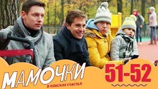Мамочки - 51-52 серии 3 сезон - комедийный сериал