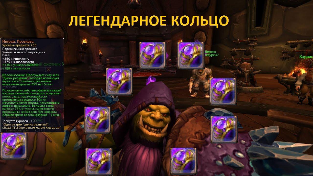 Получение ЛЕГЕНДАРНОГО КОЛЬЦА в World of Warcraft: Warlords of Draenor - YouTube