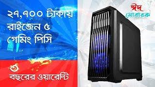 Ryzen 5 Gaming & Editing PC Buying Guide Bangla ।। গেমিং ও এডিটিং পিসি ।। Mehedi 360