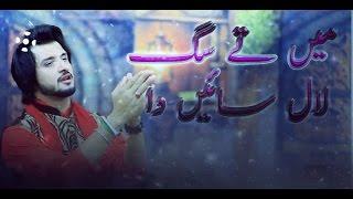 Download Qasida - Dhamal Lal Sain Da Teh Sag - Malik Ali Abbas - 2017 3Gp Mp4