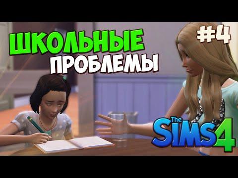 The Sims 4 Let's play #4 Школьные проблемы