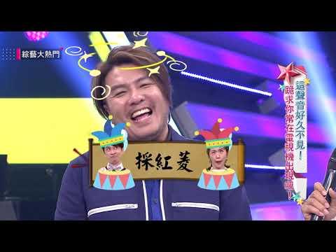 台綜-綜藝大熱門