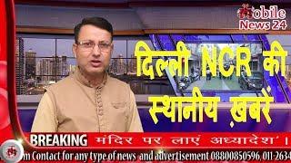 दिल्ली एनसीआर की स्थानीय ख़बरें | Delhi Ncr News | Mobile News 24 | Local news |