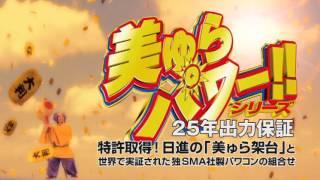 日進ホールディングス「美らパワー!!」15秒