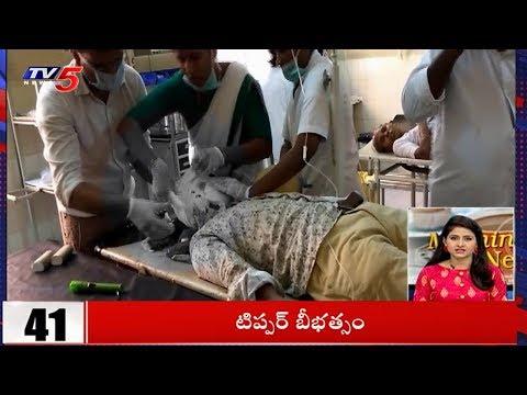 10 Minutes 50 News | 9th June 2018 | TV5 News